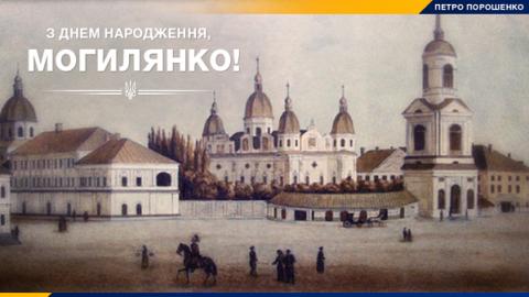 Порошенко привітав Києво-Могилянську академію з 400-річчям