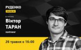 Политолог Виктор Таран 26 мая - в прямом эфире ONLINE.UA
