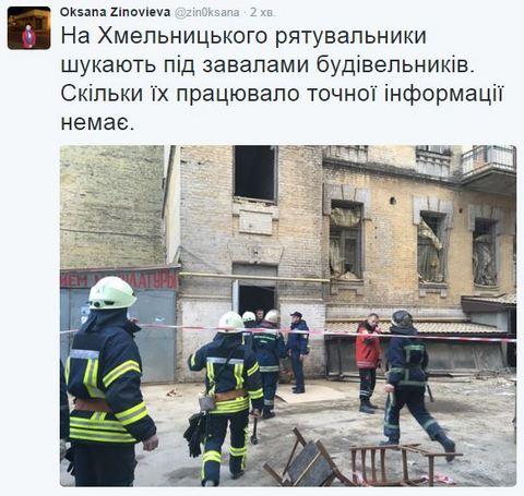 В центре Киева обвалился дом: опубликовано фото (1)