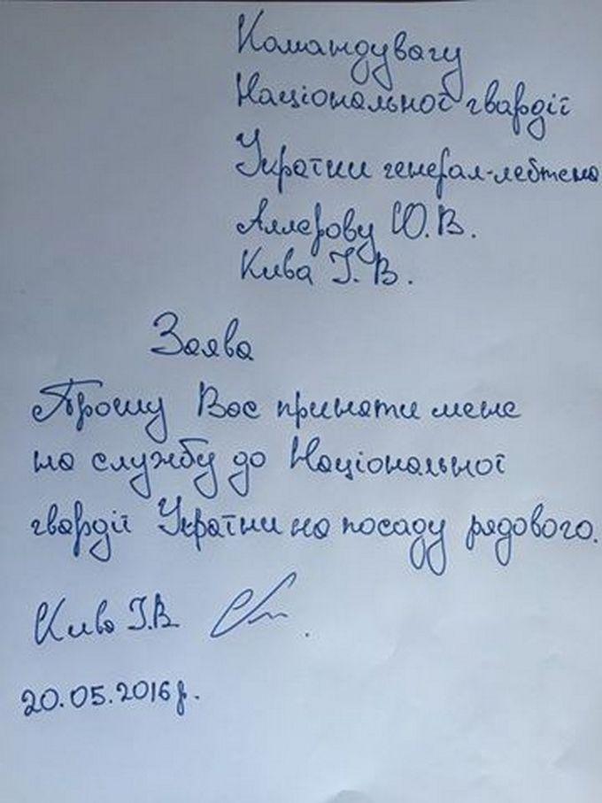 Ківа знайшов нове місце, де він хоче працювати: опубліковано заяву (1)