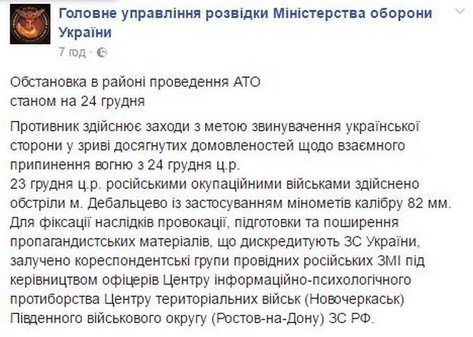 Стало відомо про нелюдську провокацію бойовиків ДНР (1)