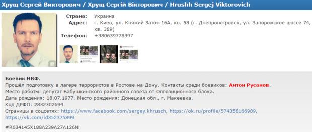Розгорається скандал із депутатами від Опоблоку, які погралися в окупантів: з'явилися фото (3)
