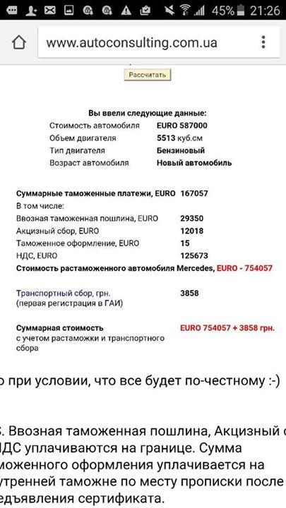 ЗМІ: Шокін їздить на Mercedes за 19 млн грн, прикриваючись номерами від Skoda (5 фото) (3)