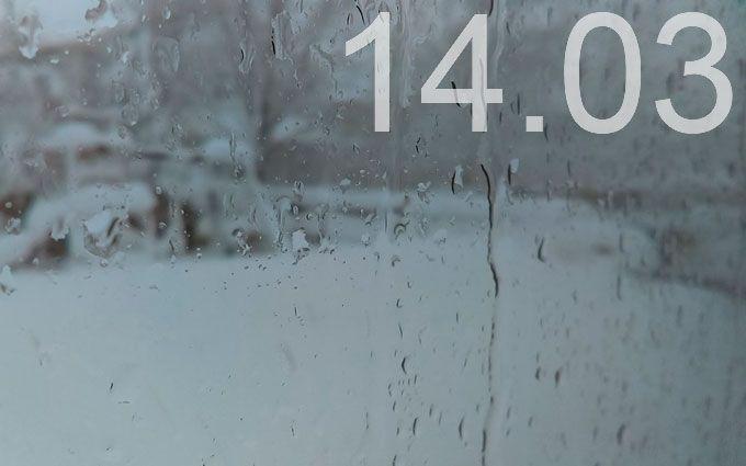Прогноз погоды в Украине на 14 марта