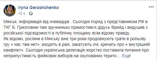 Мы должны навести там порядок: Кремль выдвинул дерзкие требования по Донбассу (1)