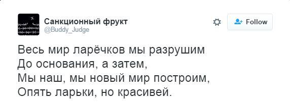 Нова війна з ларками в Москві збурила соцмережі: з'явилися фотожаби (2)