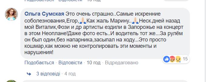 Трагическая гибель Поплавской в ДТП: раскрыт возмутительный факт о водителе автобуса (1)