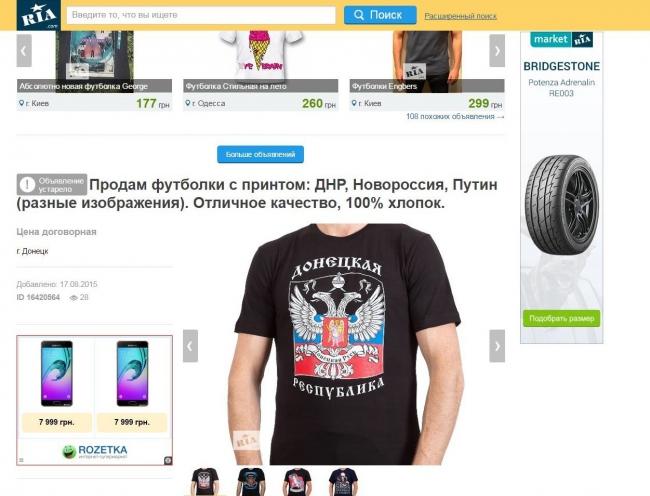 Популярні інтернет-аукціони завалили речами з пропагандою