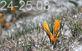 Прогноз погоди на вихідні дні в Україні - 24-25 березня
