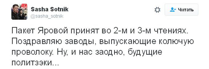 Вітаємо майбутніх політзеків: соцмережі обговорюють ухвалені в Росії гучні закони (1)
