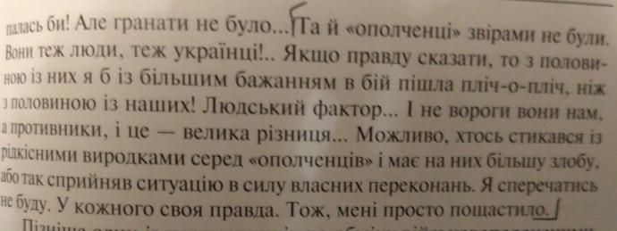 І вашим, і нашим: що приховує книга Надії Савченко (2)