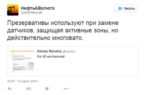 Соцсети насмешила закупка «Роснефтью» презервативов на 48 млн руб (2)
