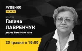 Доктор биологических наук Галина Лавренчук 23 мая - в прямом эфире ONLINE.UA (видео)