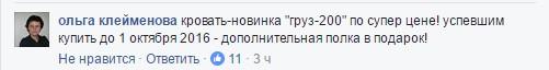 Ракетній установці, з якої збили Boeing на Донбасі, в Росії присвятили дитяче ліжко (3)