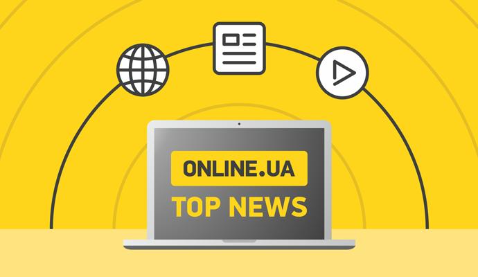 15 февраля в Украине и мире: главные новости дня