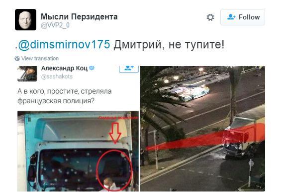 Теракт в Ніцці: в мережі висміяли домисли журналістів Путіна (1)
