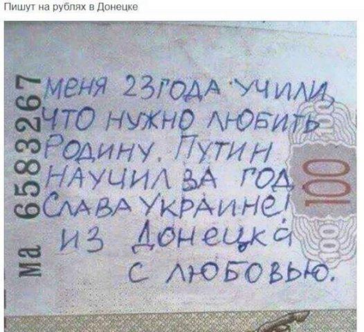 В Донецке на российских рублях пишут проукраинские лозунги: опубликовано фото (1)