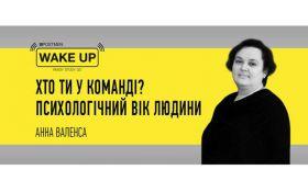 Кто ты в команде? Психологический возраст человека: смотрите эксклюзивную трансляцию на ONLINE.UA