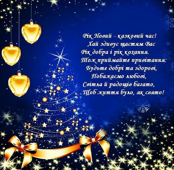 Поздравления на Старый Новый год 2019: лучшие щедровки, посевалки, стихи, смс и открытки (4)