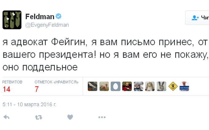 Фейгин объяснил, откуда получил «письмо Порошенко»: соцсети иронизируют (1)