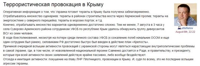 Проблеми в Криму: з'явилися чутки про гучне вбивство і нові фото черг (1)