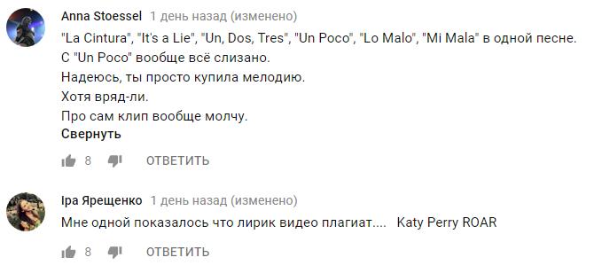 Настю Каменських звинуватили в плагіаті: українці розкритикували новий кліп співачки (2)