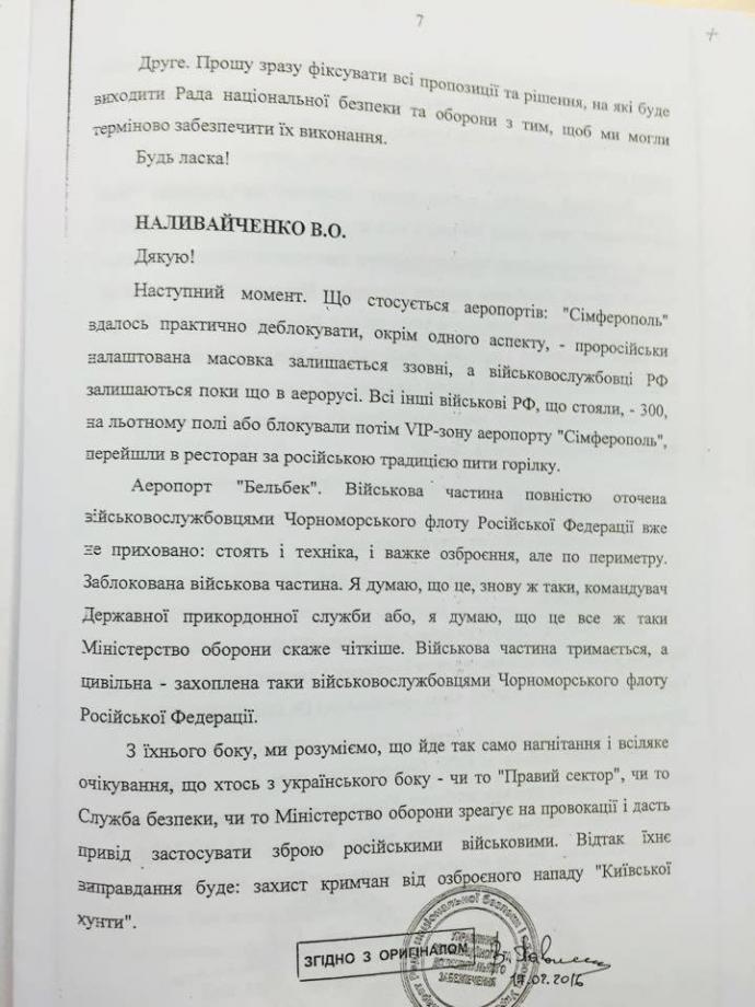Громкая стенограмма СНБО времен аннексии Крыма: опубликован полный документ (4)