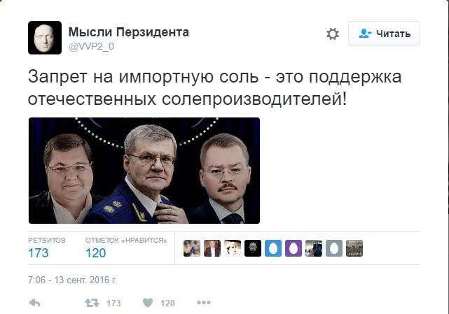 Путін віддав сіль чайкам: новий указ влади Росії розбурхав соцмережі (2)