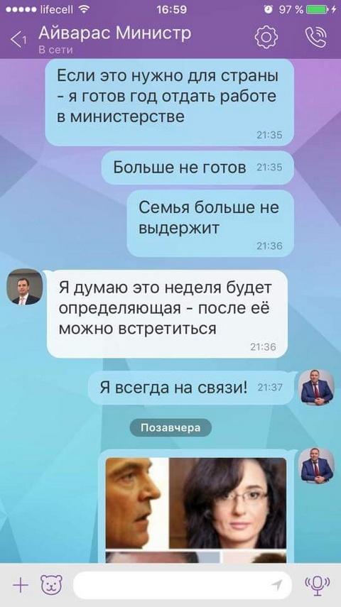 Абромавичус заявил, что это он передал Лещенко скриншоты с перепиской (3)