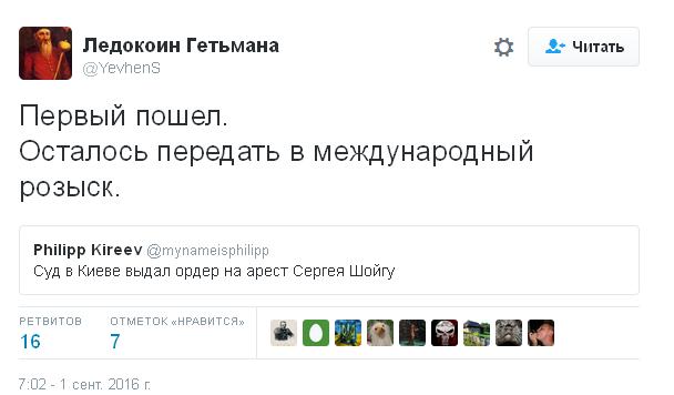Печерський суд дозволив заарештувати міністра Путіна: в соцмережах сперечаються (5)