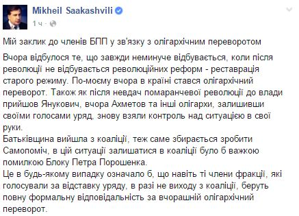 Провал отставки Яценюка: появилось видео резкого заявления Саакашвили (1)