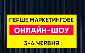Український маркетинг-форум оголошує програму Першого маркетингового онлайн-шоу
