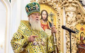 """""""Нет, не ПЦУ"""": Филарет объяснил, как правильно называть украинскую церковь"""