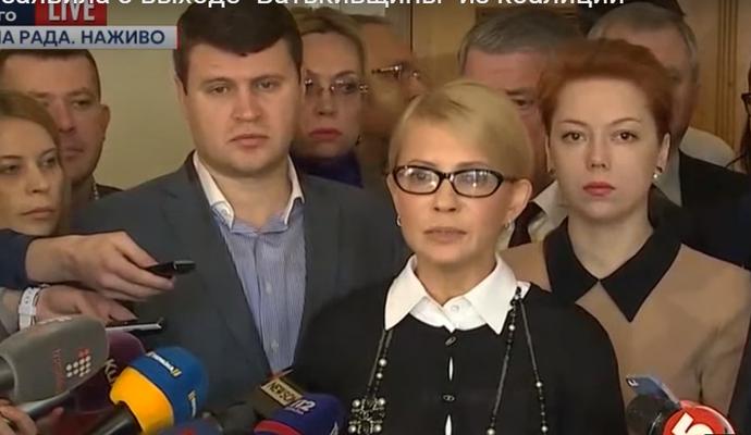 Вихід із коаліції: з'явилося відео заяви Тимошенко