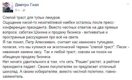 Промова Порошенка: реакція соцмереж на прес-конференцію президента (11)
