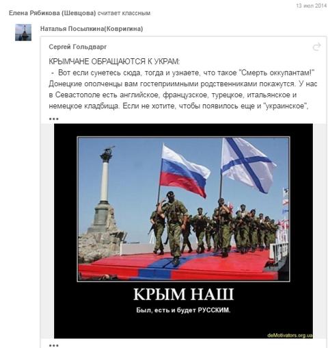 Глава полиции Винницы попал в скандал из-за России (3)