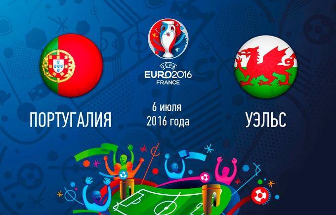 Португалія - Уельс: онлайн трансляція матчу 1/2 фіналу Євро-2016