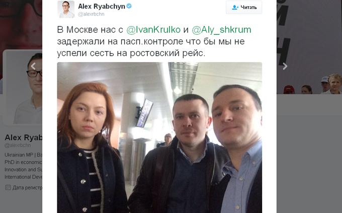 В Москве задержали летевших к Савченко украинских нардепов: опубликовано фото (2)