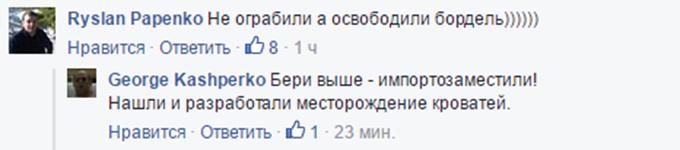 Горлівська битва: в мережі висміяли бій бойовиків ДНР з повіями (1)