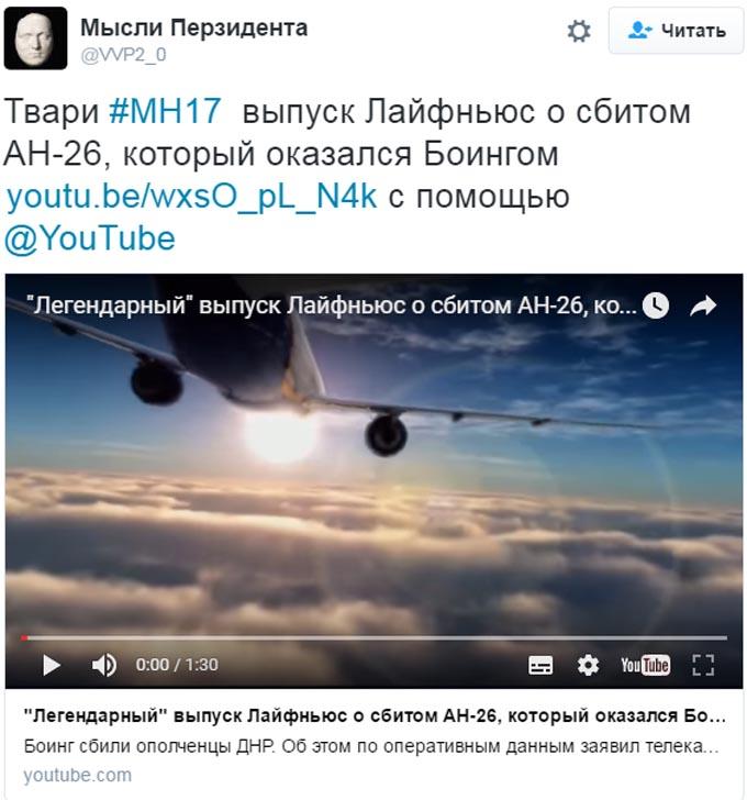 Річниця загибелі MH17: соцмережі згадали відео ЗМІ Путіна з зізнанням (1)
