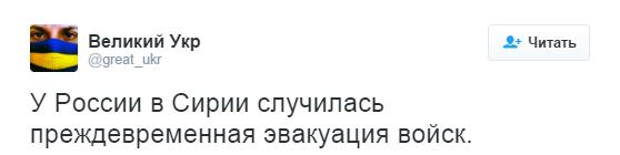 Итог войны – потеряли летчика и турецкие продукты: соцсети об уходе Путина из Сирии (3)