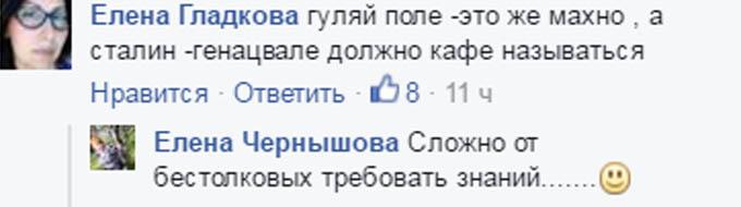 В окупованому Донецьку осоромилися зі Сталіним: з'явилося фото (3)