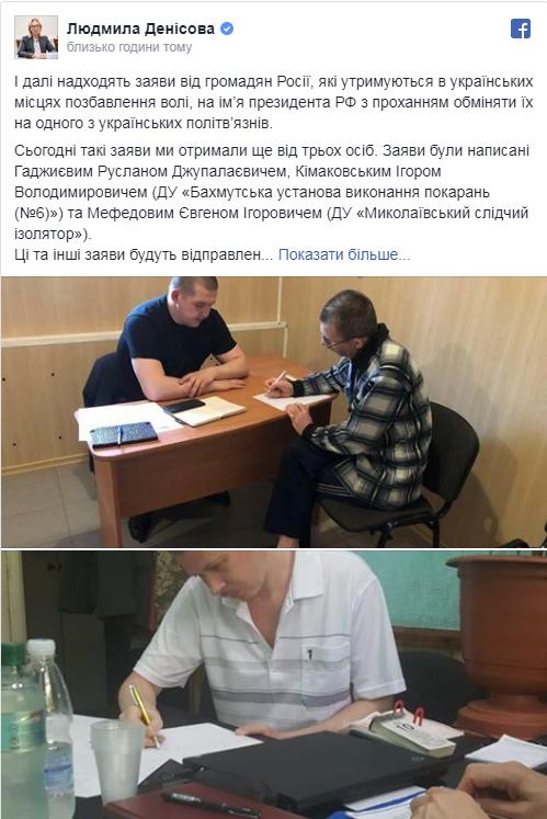 Денисова: четверо россиян просят Путина обменять их на украинцев (1)