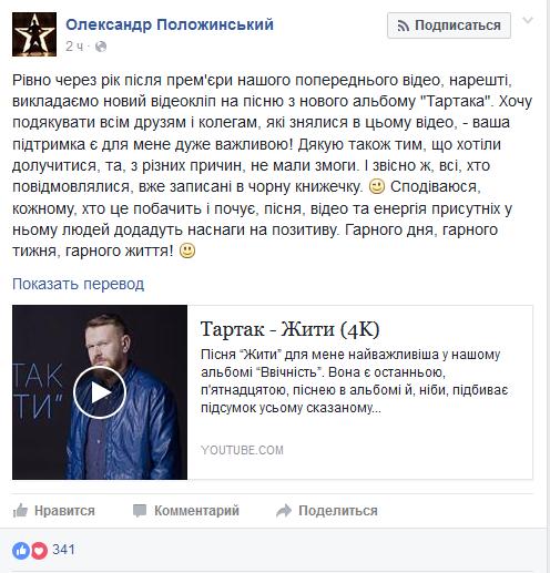 Тартак покликав у новий кліп відомих музикантів: з'явилося відео (1)