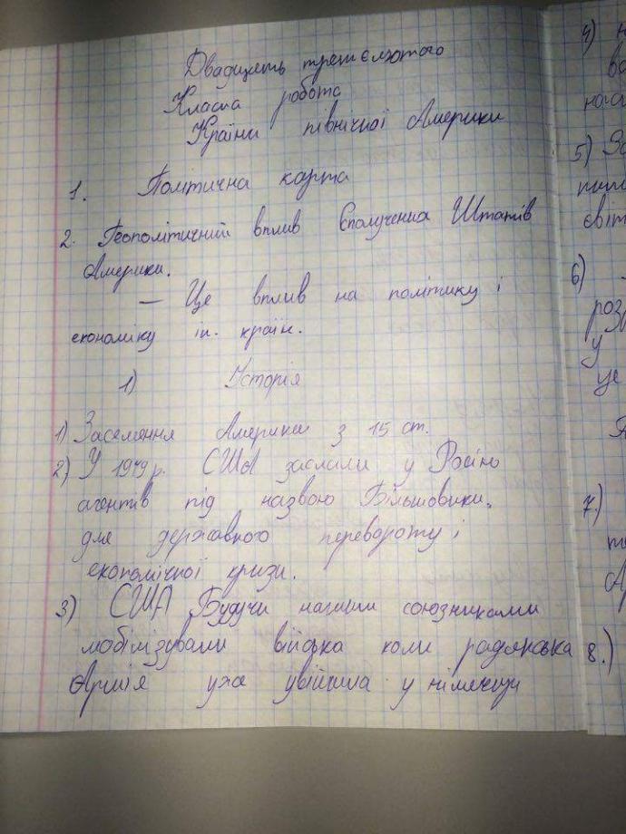В украинской школе на границе с Приднестровьем цветет российская пропаганда: опубликовано фото (1)