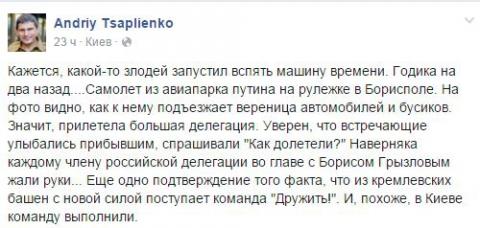Навіщо приїжджав Гризлов в Україну: реакція соцмереж (2)