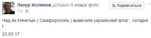Над оккупированным Симферополем взвился флаг Украины: появились фото (1)