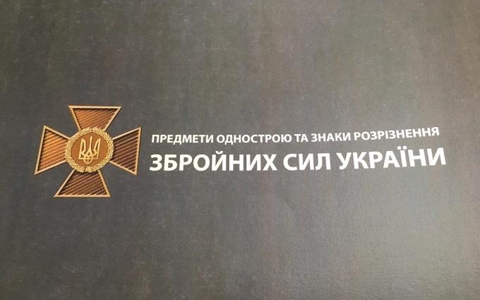 Порошенко дав добро на декомунізацію в армії: опубліковані фото