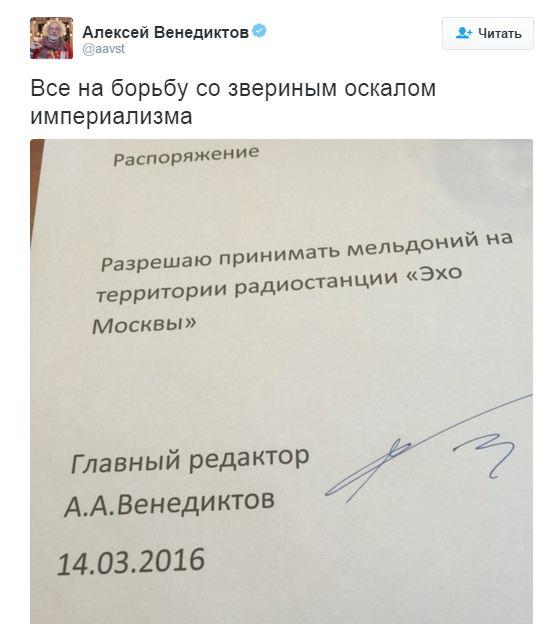 Журналист троллит власти России за допинговый скандал: опубликовано фото (1)