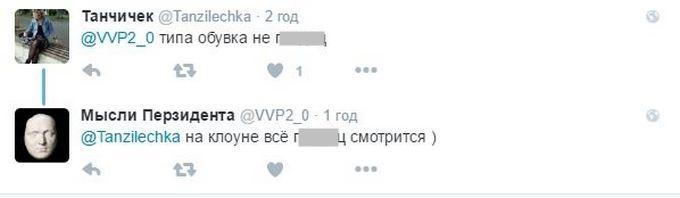У мережі висміяли джинси російського прем'єра: опубліковані фото (2)
